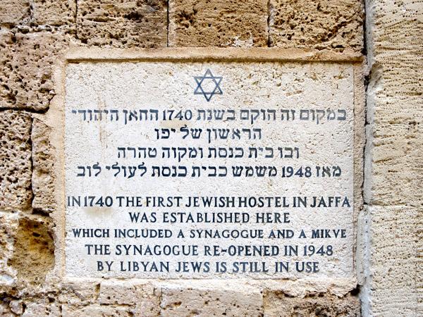 Synagogue plaque in Old Jaffa